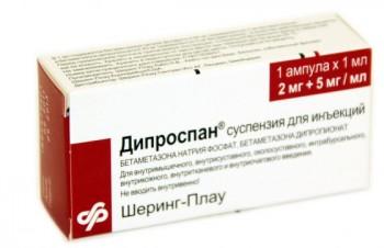 дипроспан упаковка